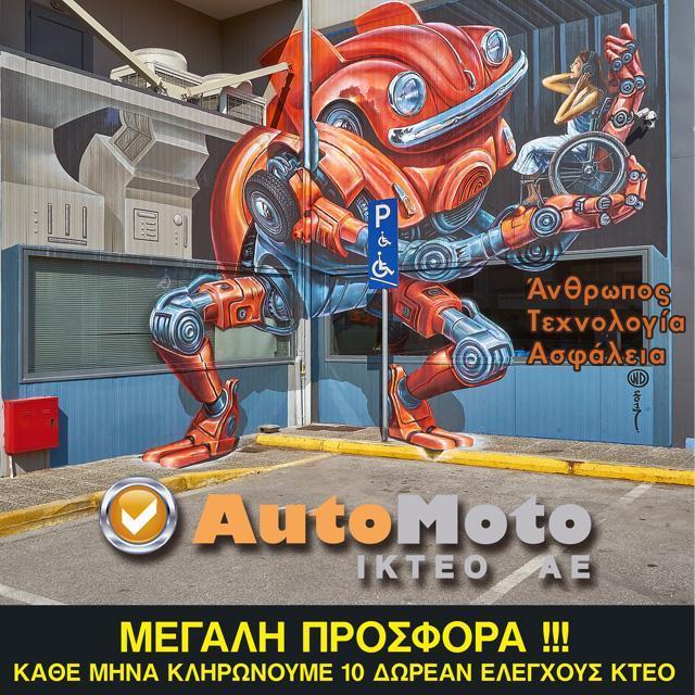 automoto_ikteo