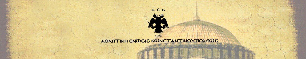 cropped-aek-1924_with_logo-1.jpg