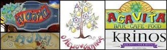lemonokipos-agavita-krinos-avli