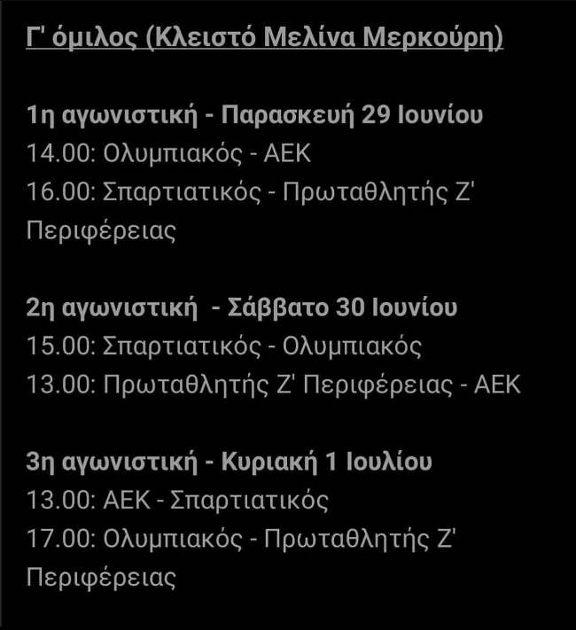 pagkorasides-volley-aek-program