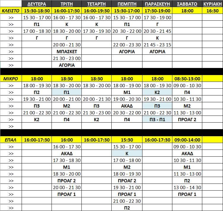 program-AEK-academies-volley-girls