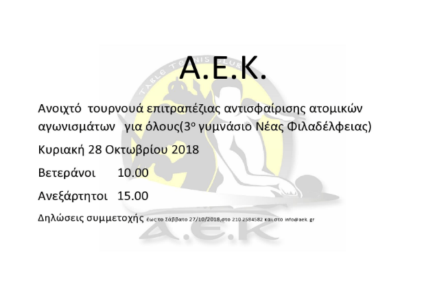 aek-table-tennis-tournament