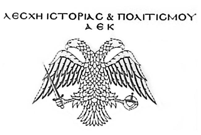 lesxi-istorias-politismou-AEK