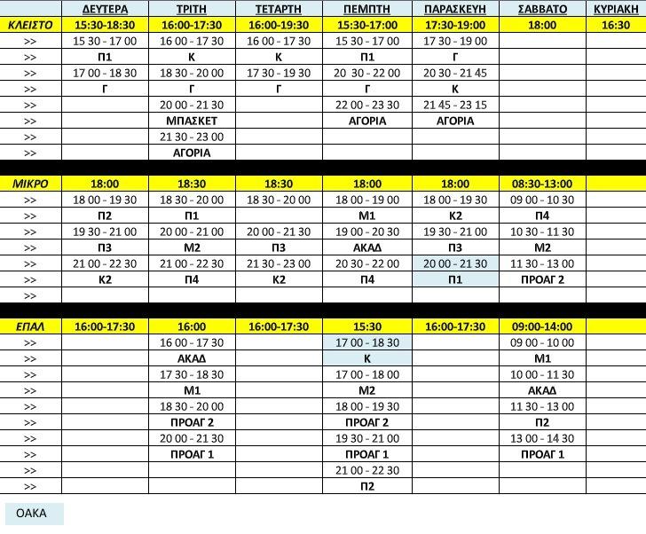 schedule_volley_girls