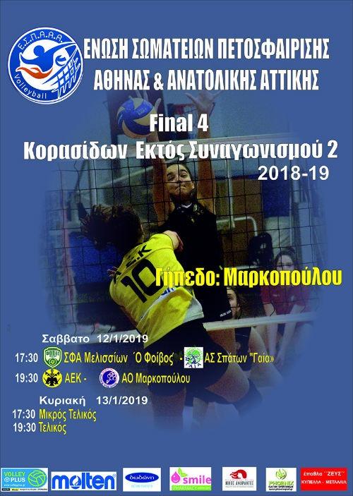 KorasidonEktos22018b