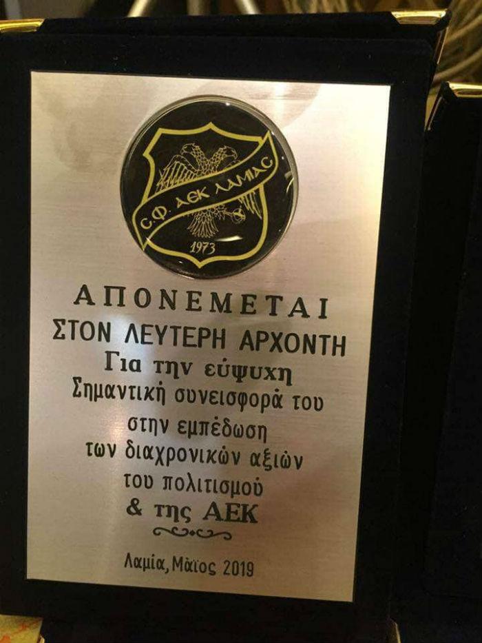 aek-archontis-plaketa