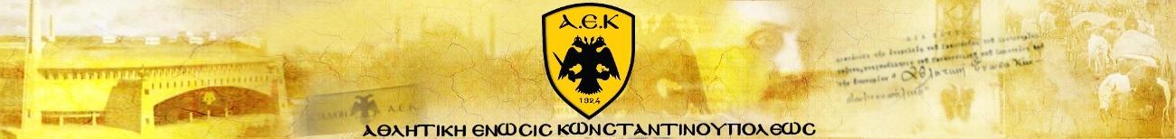 ΑΕΚ – Αθλητική Ένωση Κωνσταντινουπόλεως