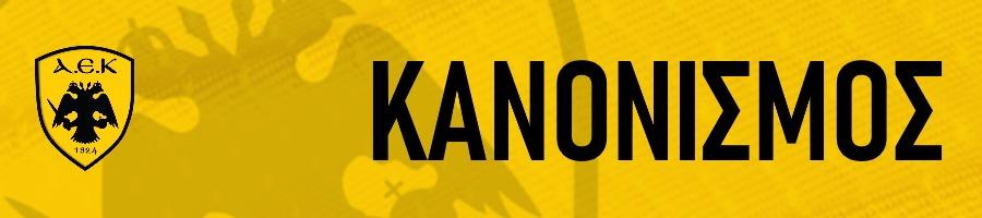 vinieta_kanonismos