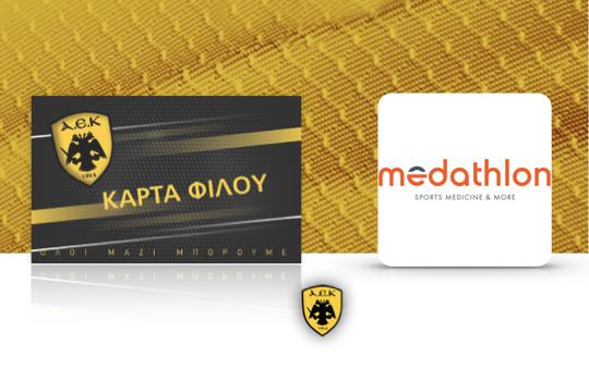 10% Έκπτωση σε ΟΛΑ τα προϊόντα της MEDATHLON