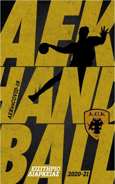 handball-diarkeias1212121