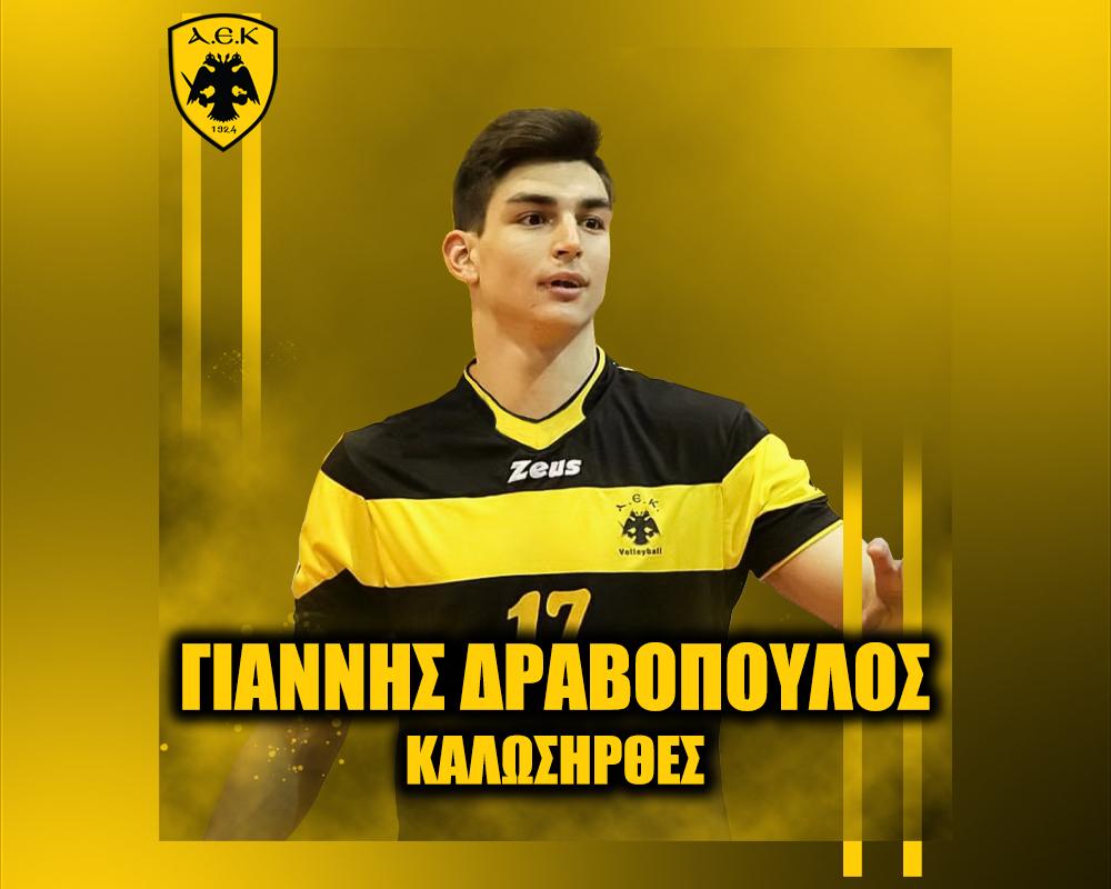 maketa_ANAKOINOSEIS_welcome_VOLLEY_site_Dravopoulos