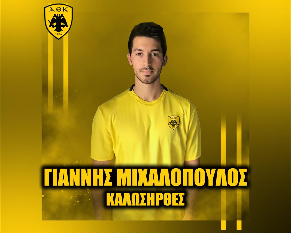 maketa_ANAKOINOSEIS_welcome_VOLLEY_site_Mixalopoulos