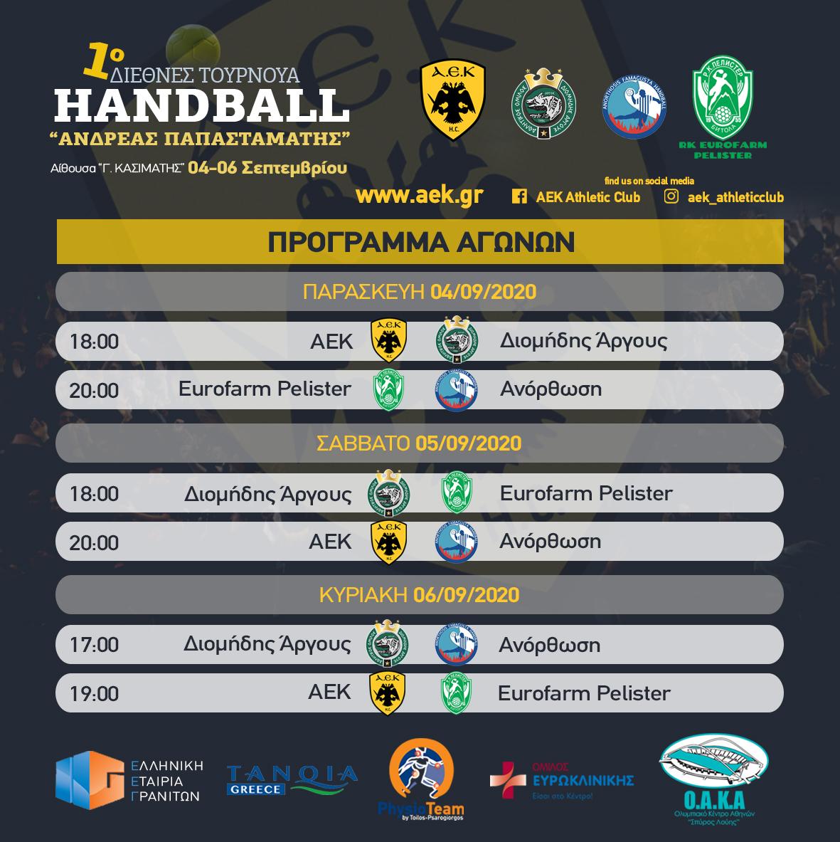 1ST HANDBALL TOURNAMENT_SCHEDULE_GR