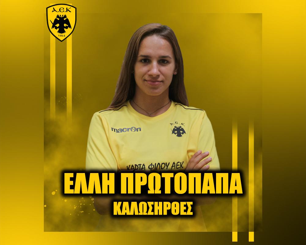 maketa_ANAKOINOSEIS_welcome_POLO_site_Prwtopapa